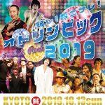 2019年、秋ライブはオドリンピックで踊りつくそう! thumbnail